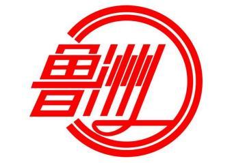 魯州生物科技有限公司