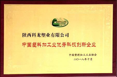 中国塑料加工业优秀科技创新型企业