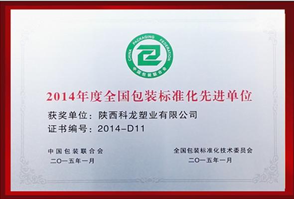 2014年度全国包装标准化先进单位
