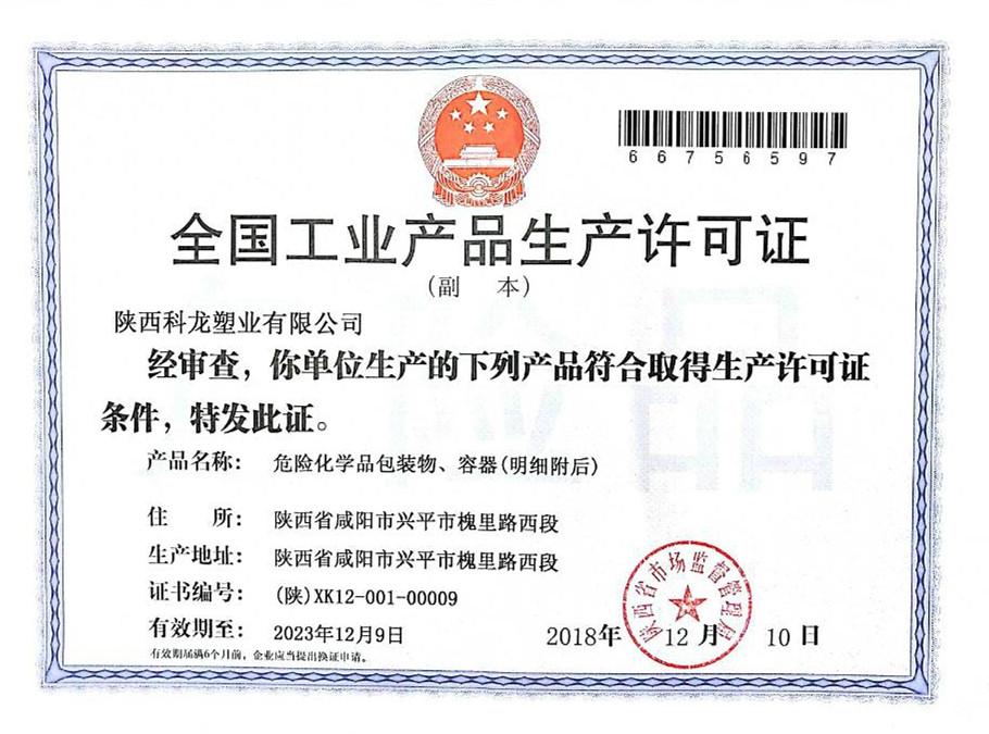全国工业生产许可证-危险品包装