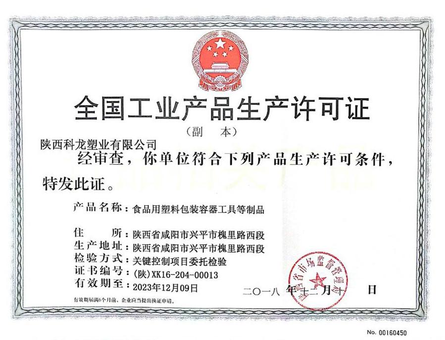 全国工业生产许可证-食品包装