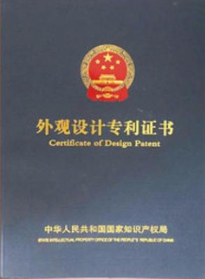 涵雨丰建筑工程公司外观设计专利证书!