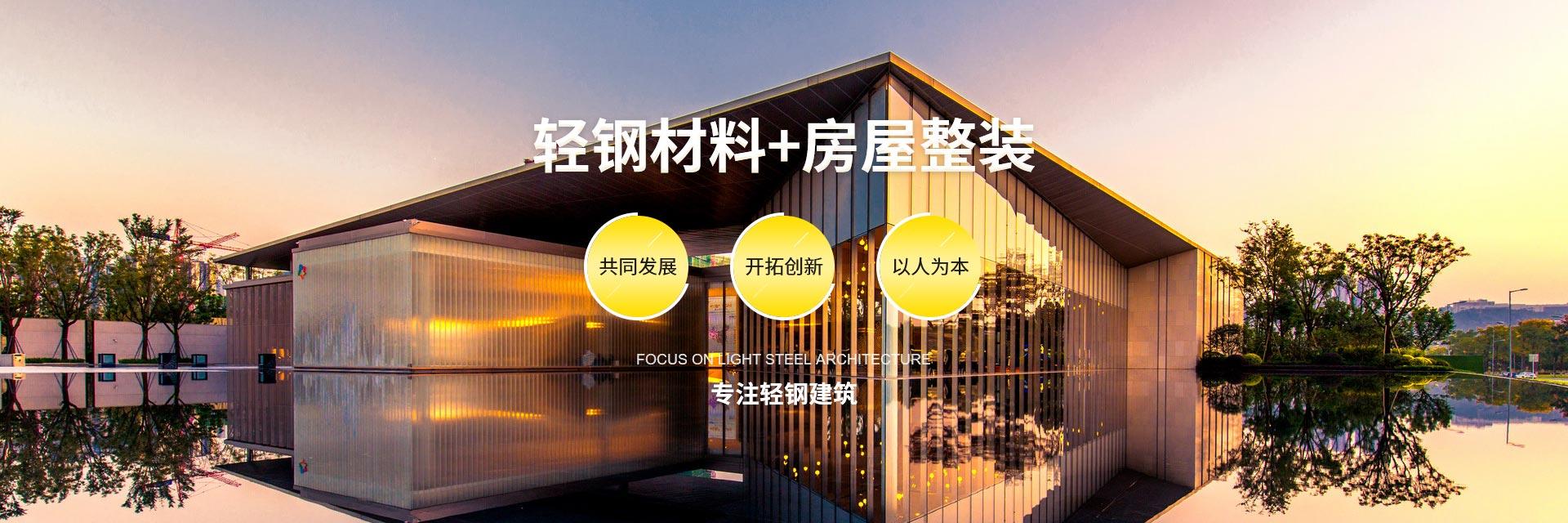 平川集成房屋施工