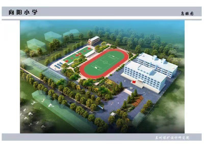 平川区向阳小学新建教学楼、公共厕所及附属工程建设项目