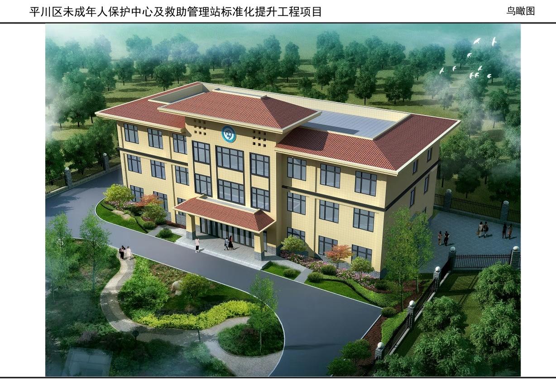 平川区未成年人保护中心及救助管理站标准化提升工程项目