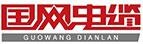 陕西国网电缆电力有限公司
