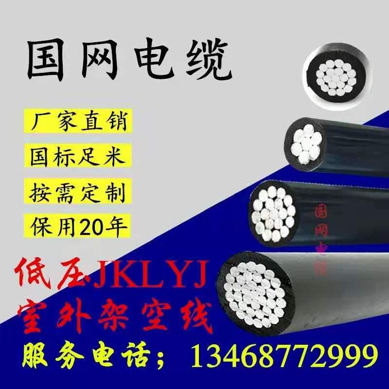 室外高空架空线国标铝芯单股电缆JKLYJ防老化线
