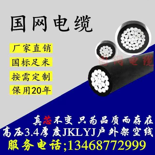 国网电缆JKLYJ单芯绝缘架空导线
