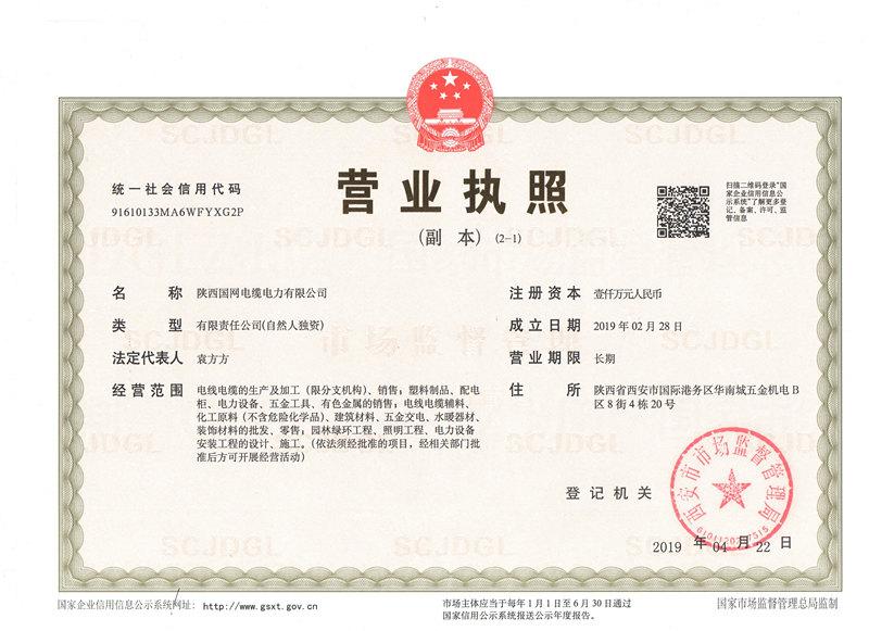 陕西铝合金电缆厂家陕西国网营业执照