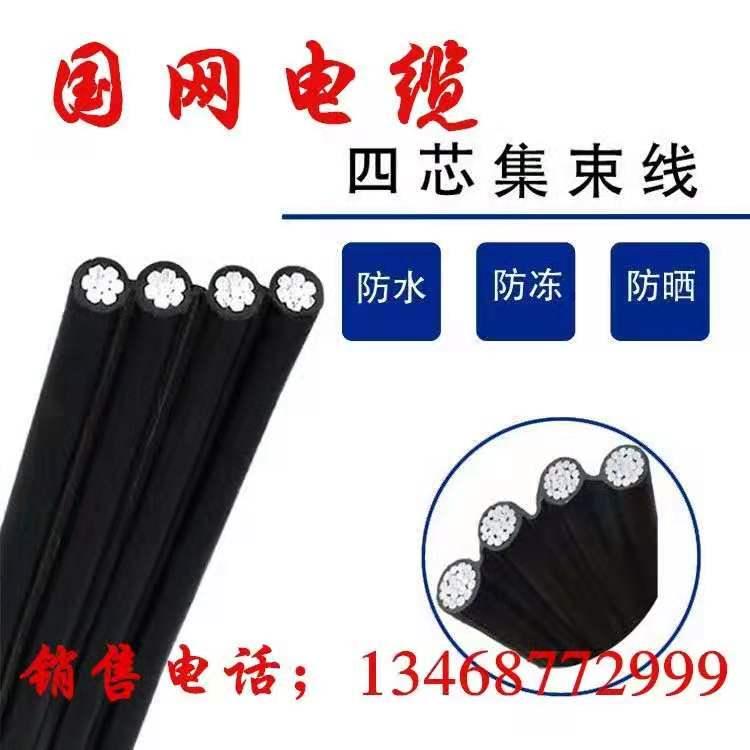 国网电力电缆四芯集束线