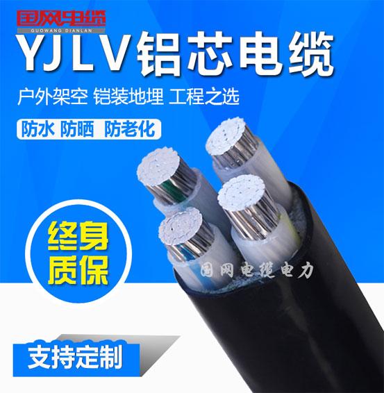 电力电缆4芯YJLV/YJLV22铝电缆国标铠装地埋线
