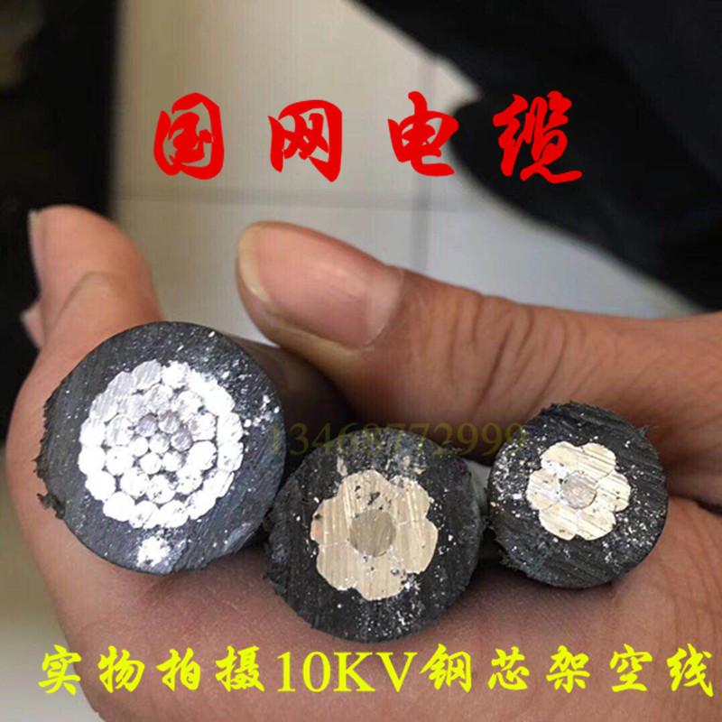 铝线JKLGYJ钢芯绝缘架空线1KV/10KV高压绝缘导线