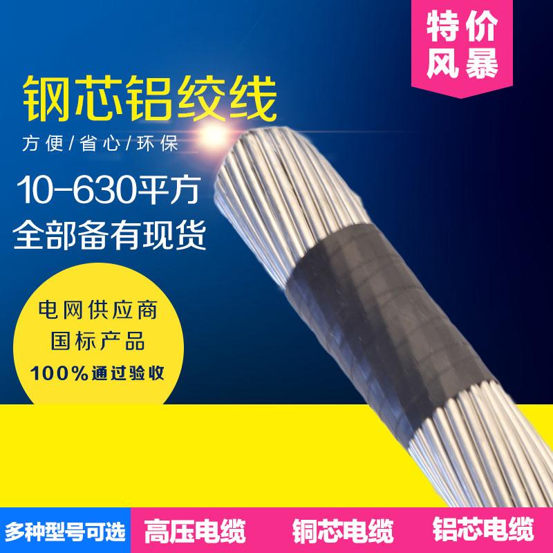 钢芯铝绞线LGJ国标裸铝钢芯架空线35KV户外线