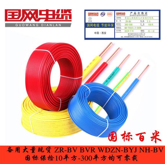 家装用线BV塑铜线BLV/BLVVB铝护套线