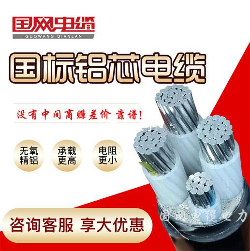 铝芯电缆YJLV/YJLV22 3芯铝线25 35 50 70 95平方铠装地埋线