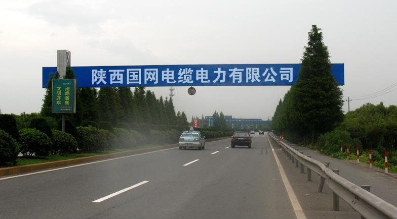 陕西国网电缆案例