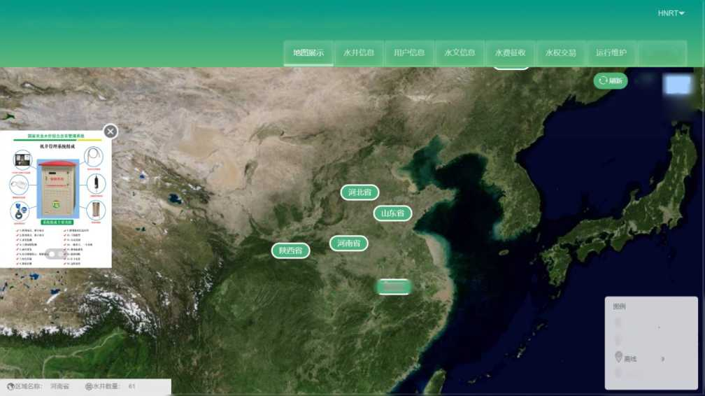 天津绿视野农业水价综合改革信息管理系统平台