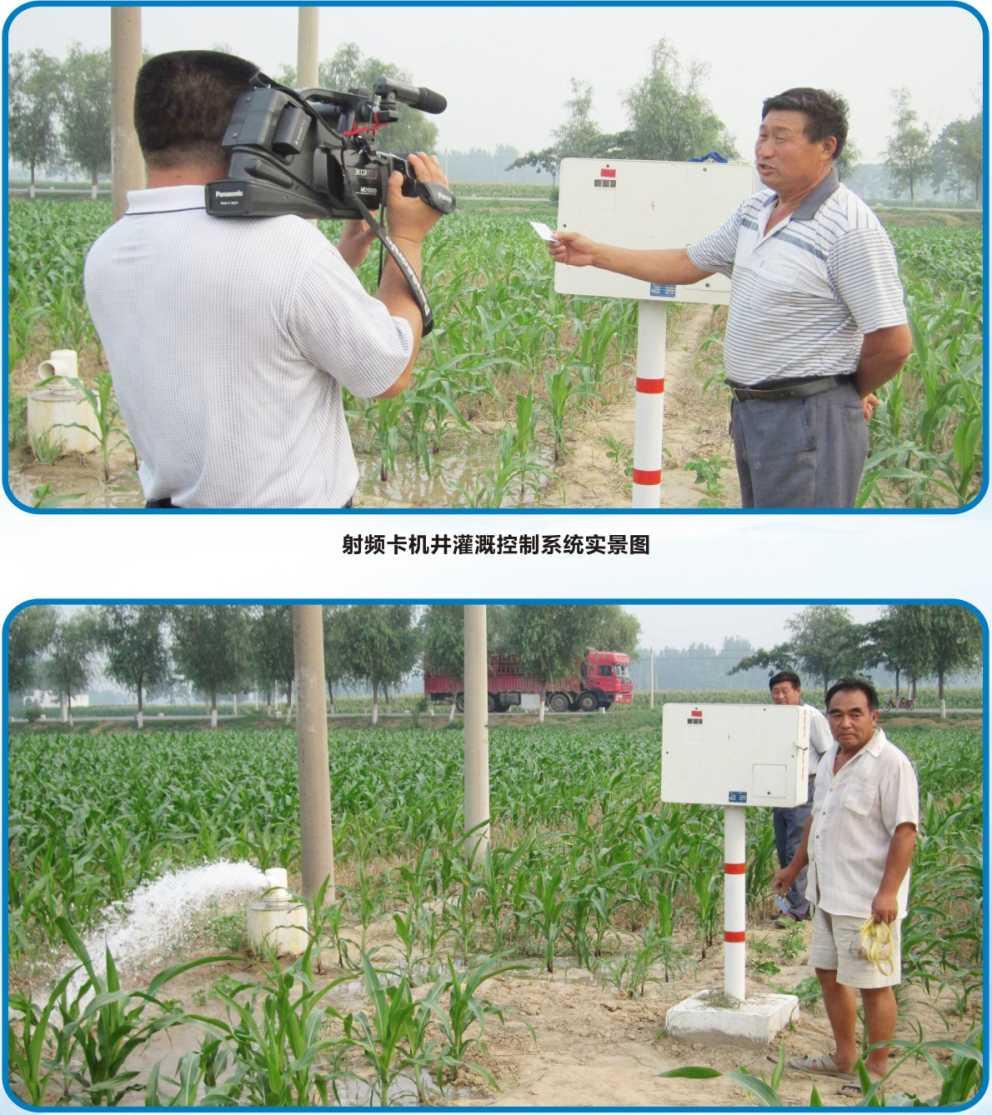 射频卡机井灌溉系统讲解