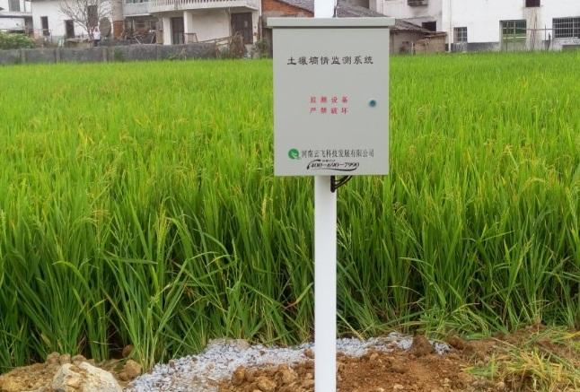 土壤墒情监控系统