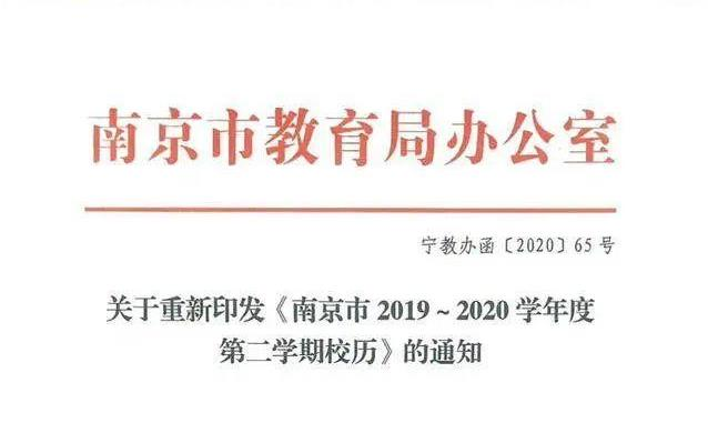 南京市2019~2020学年度第二学期校历