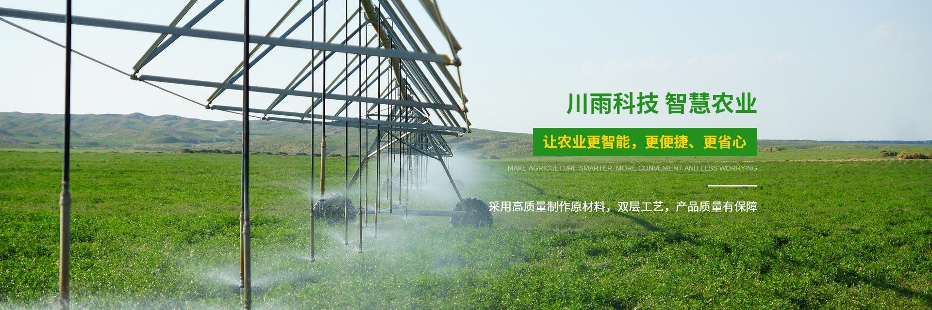银川节水灌溉