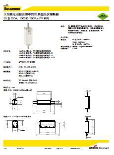 光伏熔断器XL系列