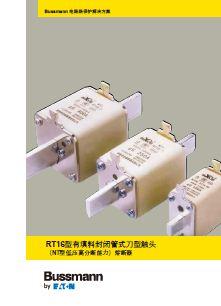 西安低压熔断器