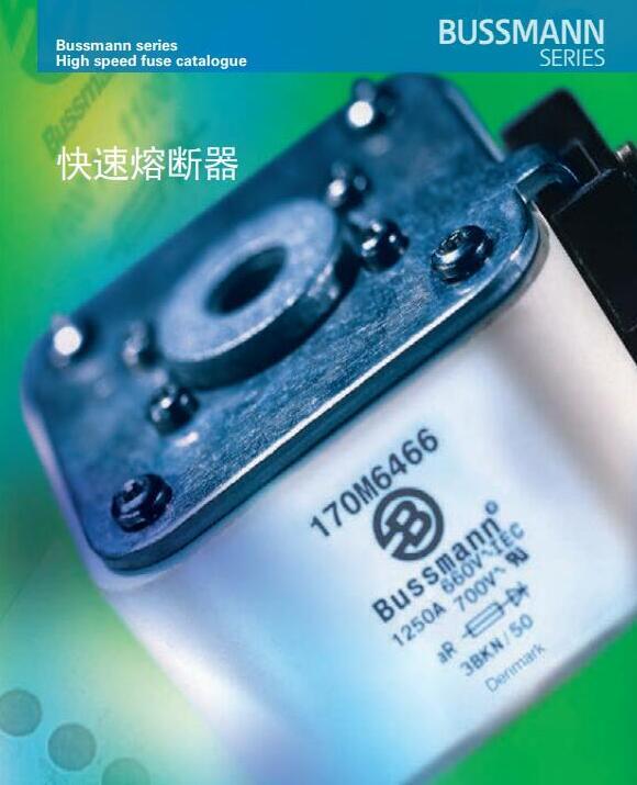 电工基础知识:如何选择高质量的熔断器
