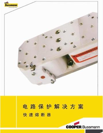 高压熔断器安裝和维护保养时要留意什么?