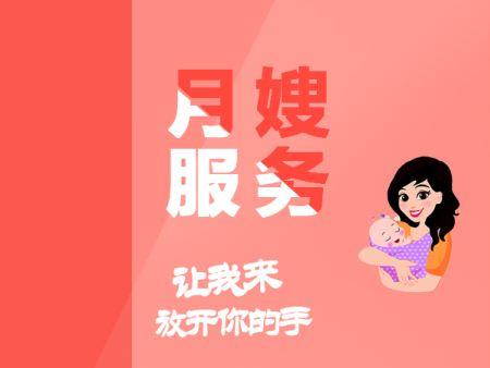 邓州宝宝乐月嫂服务