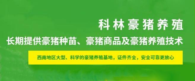 成都新津科林养殖专业合作社