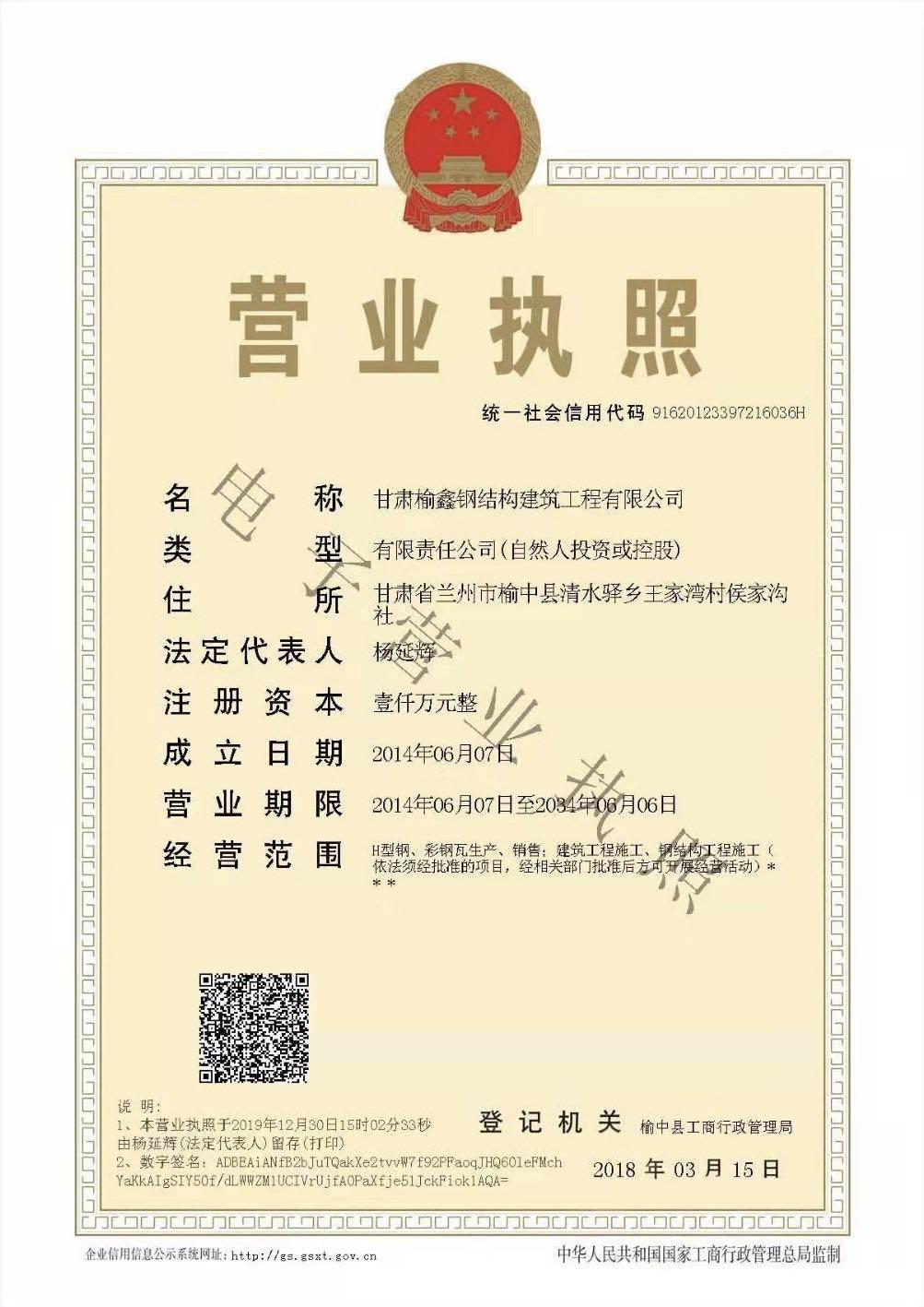 电子营业执照