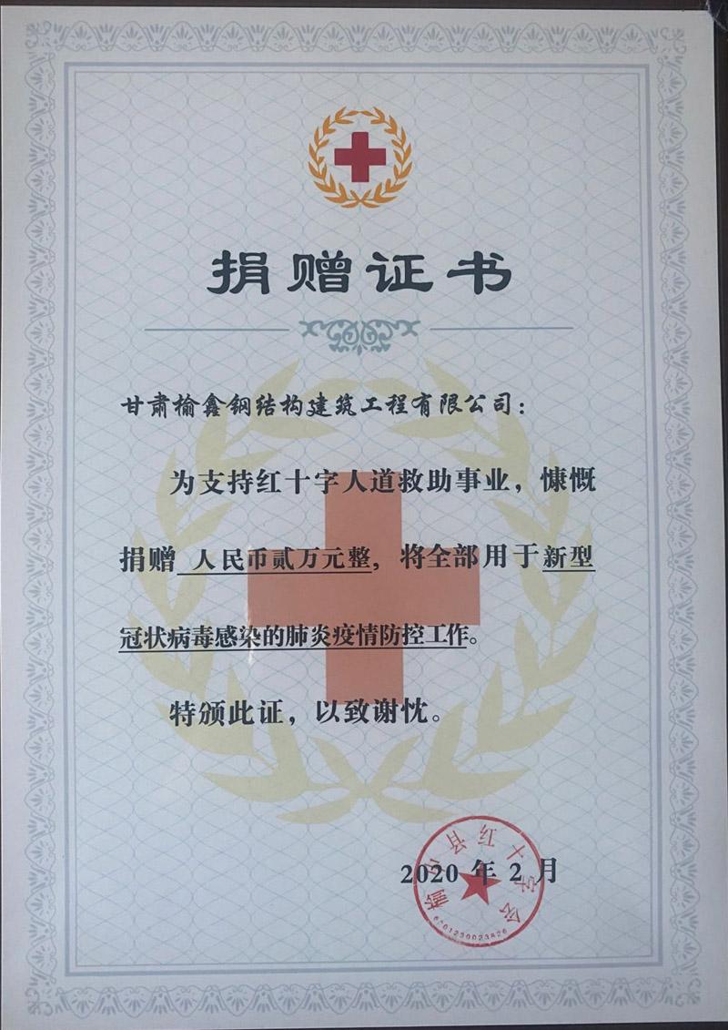 新型冠状病毒防疫捐赠证书