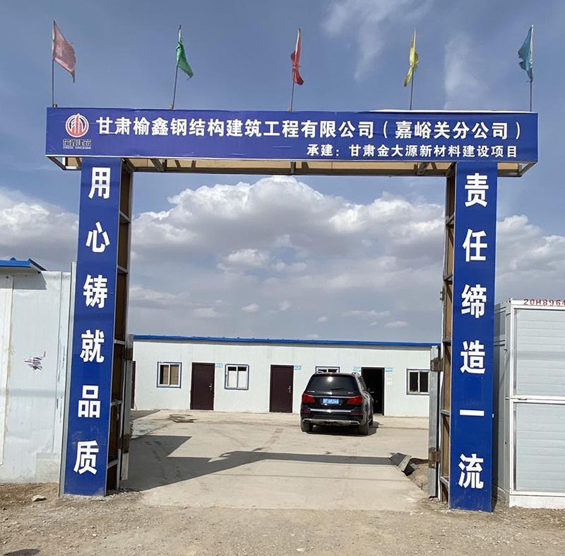 甘肃金大源新材料科技有限公司新材料化学品生产线项目