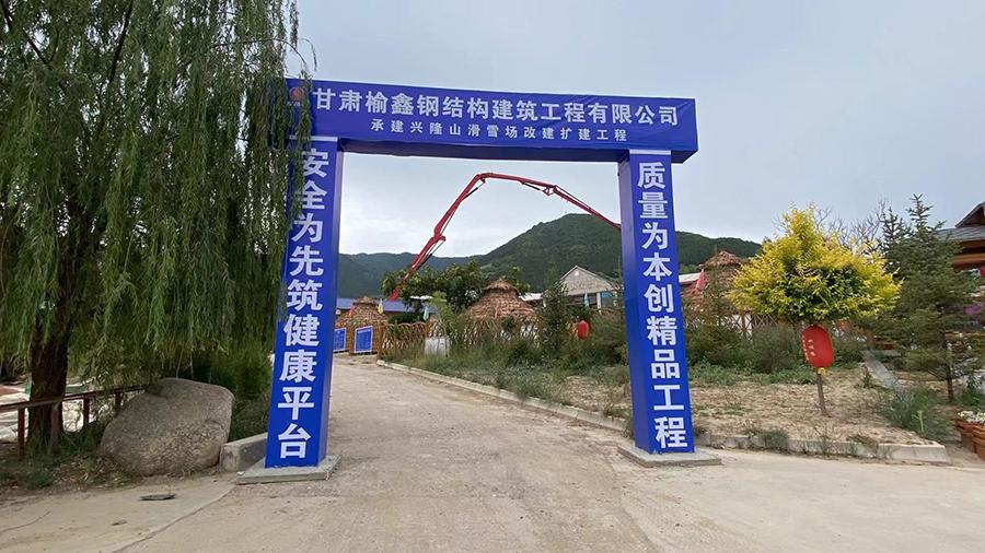 兴隆山滑雪场改建扩建工程有序施工中