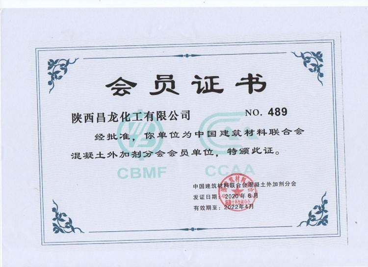 建筑材料联合会会员证书
