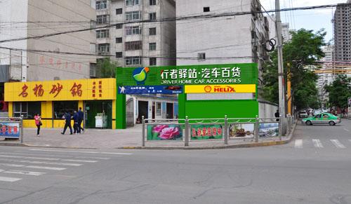 兰州隐形车衣-行者驿站南滨河路店