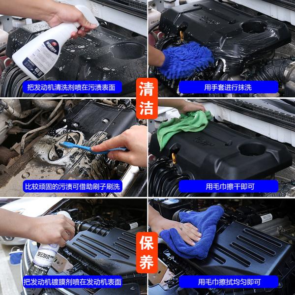 发动机清洁护理