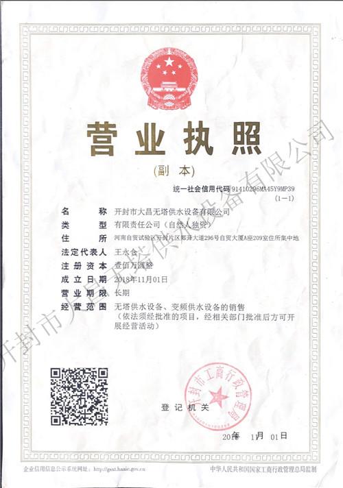 大昌无塔供水设备营业执照