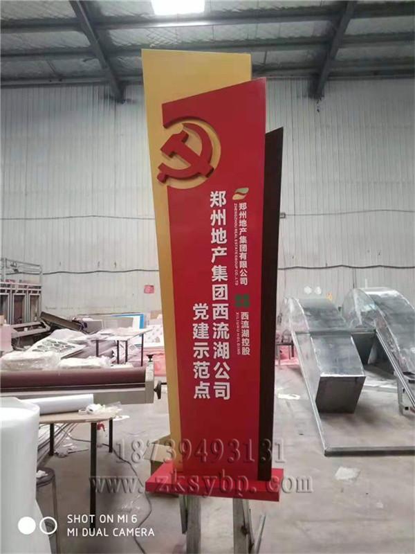 河南党建村牌价格