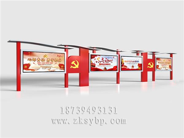 河南党建宣传牌价格