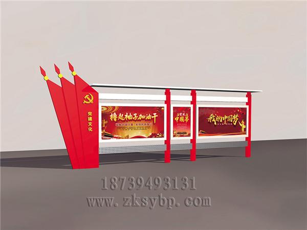 河南党建宣传牌
