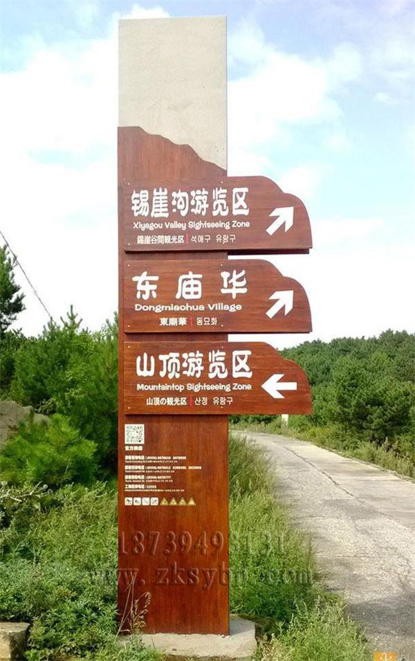 河南景区标牌