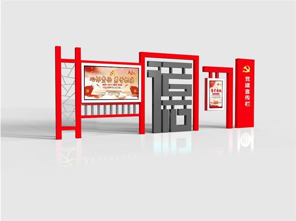 河南党建宣传栏