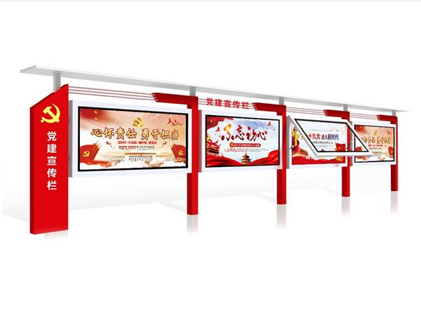 河南党建宣传栏生产