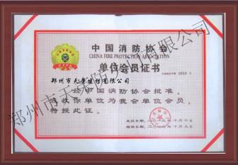 中国消防协会单位会员证书
