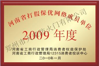 河南省打假保优网络成员单位