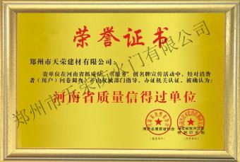 河南省质量信得过单位
