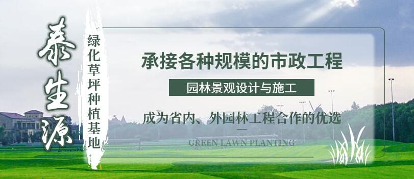 成都泰生源园林绿化工程有限公司