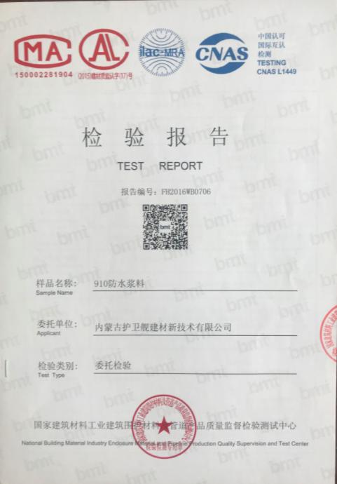 910防水浆料检验证书